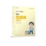 徐��2020考研政治通�P���}�臁ふ骖}版