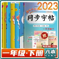 黄冈小状元一年级下语文+数学R(人教版)作业本达标卷口算速算同步字帖共六本套装新版2021春
