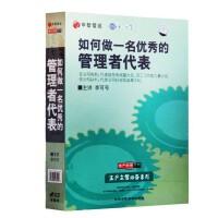 如何做一名优秀的管理者代表(4VCD)(软件)李可号主讲 企业培训光盘