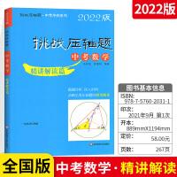 2021挑战压轴题中考数学练习册 精讲解读篇 第12版 中考数学总复习资料书辅导书 试题来源全国中考数学历年真题初三初3