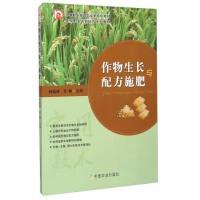 作物生长与配方施肥 郑福辉,王静 9787109197565 中国农业出版社教材系列