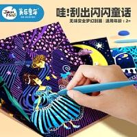 美乐(JoanMiro)儿童梦幻刮画纸刮画本创意DIY玩具