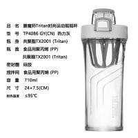 便携运动水杯塑料水壶蛋白粉奶昔搅拌杯健身摇摇杯随手杯子 摇摇杯-热力灰 大容量710ml 折叠提手/刻度