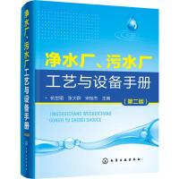净水厂.污水厂工艺与设备手册(第2版) 化学工业出版社