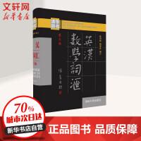 英汉数学词汇(第3版) 清华大学出版社