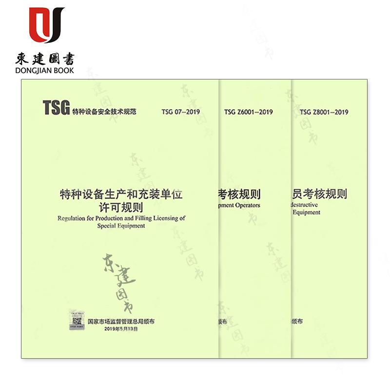 正版现货全3本 TSG 07-2019特种设备生产和充装单位许可规则+TSG Z6001特种设备作业人员考核规则+TSGZ8001无损检测人员考核规则