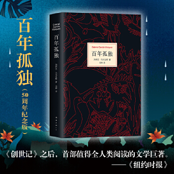 百年孤独(加西亚马尔克斯代表作)(加西亚马尔克斯代表作,中文版首次授权!未作任何删节!)