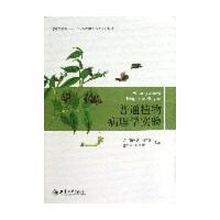 普通植物病理学实验