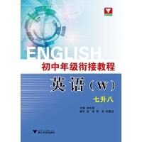 初中年级衔接教程.英语(W)外研版.七升八