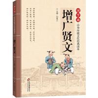 增广贤文 拼音大字 免费音频 名师诵读 国学诵・中华传统文化经典读本