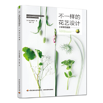 不一样的花艺设计 日本著名花艺师,教你一些打破常规的创意点子,常见的花材立即变身不一样