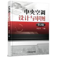 中央空调设计与审图(第2版) 李志生 主编