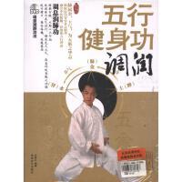 五行健身功-调润(书+DVD)( 货号:13031000370)
