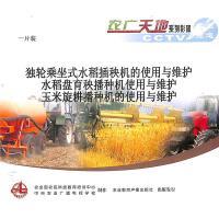 玉米旋耕播种机的使用与维护-水稻盘育秧播种机使用与维护-独轮乘坐式水稻插秧机的使用与维护(一片装)VCD( 货号:10