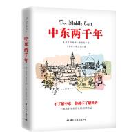 中东两千年 伯纳德·路易斯,郑之书 国际文化出版公司
