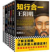 知行合一王阳明大全集(1+2+3+4+传习录,全套5册)