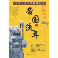 【新书店正版】中国发现 历史卷I:帝国的流年 何乐为 长安出版社发行部