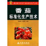 【正版全新直发】番茄标准化生产技术 张晓明,朴金丹,张桂娟 金盾出版社9787508254814