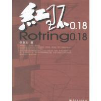 红环0.18 张在元 著 中国电力出版社 9787508347028