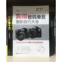 正版现货 包正版宾得数码单反摄影技巧大全 /FUN视觉、雷波 著 化学工业出版社绝版收藏 FUN视觉、雷波 著 9787