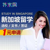 新加坡出国留学本科硕士咨询申请服务 新加坡留学申请咨询中介