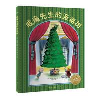 海豚绘本花园:威廉先生的圣诞树(精)
