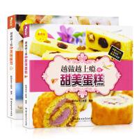 爱烘培系列 越做越上瘾的甜美蛋糕+美味面包 两册 把爱与时光烘焙成温情的味道