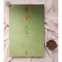 【二手书旧书9新】青灯、北岛著、江苏文艺出版社