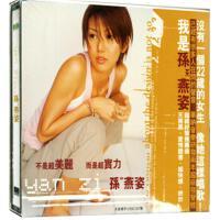 新华书店正版 YAN ZI孙燕姿CD