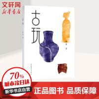 古玩 中国青年出版社