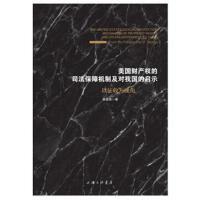 美国财产权的司法保障机制及对我国的启示(以征收为视角) 正版 杨显滨 9787542657619