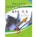 中国音乐学院社会艺术水平考级全国通用教材葫芦丝・巴乌(七级-十级)