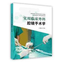 【按需印刷】-实用临床外科腔镜手术学 汕头大学出版社 麦德森
