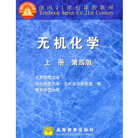 无机化学(上册)第四版