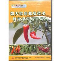 辣椒常见病害防治朝天椒的栽培技术DVD( 货号:78809852550497)