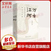 万古江河 湖南人民出版社