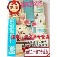 【二手旧书9成新】瑞丽BOOK:基础家居装饰 /北京《瑞丽》杂志社编著 中国轻工业出?