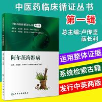 中医药临床循证丛书一一阿尔茨海默病 招远祺 薛长利主编 人民卫生出版社9787117274128