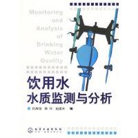 饮用水水质监测与分析 化学工业出版社