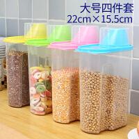 杂粮储物罐五谷杂粮厨房食品收纳盒密封罐塑料食品罐子储存罐 2.5升 4件套