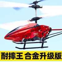 遥控飞机合金耐摔无人直升机小学生充电动飞行器模型男孩儿童玩具