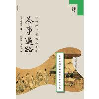 茶事遍路(外一篇:儒教三千年)
