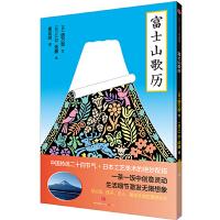 小活字世界�典�D���系列:富士山歌�v