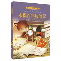国际大奖儿童小说--木偶百年历险记