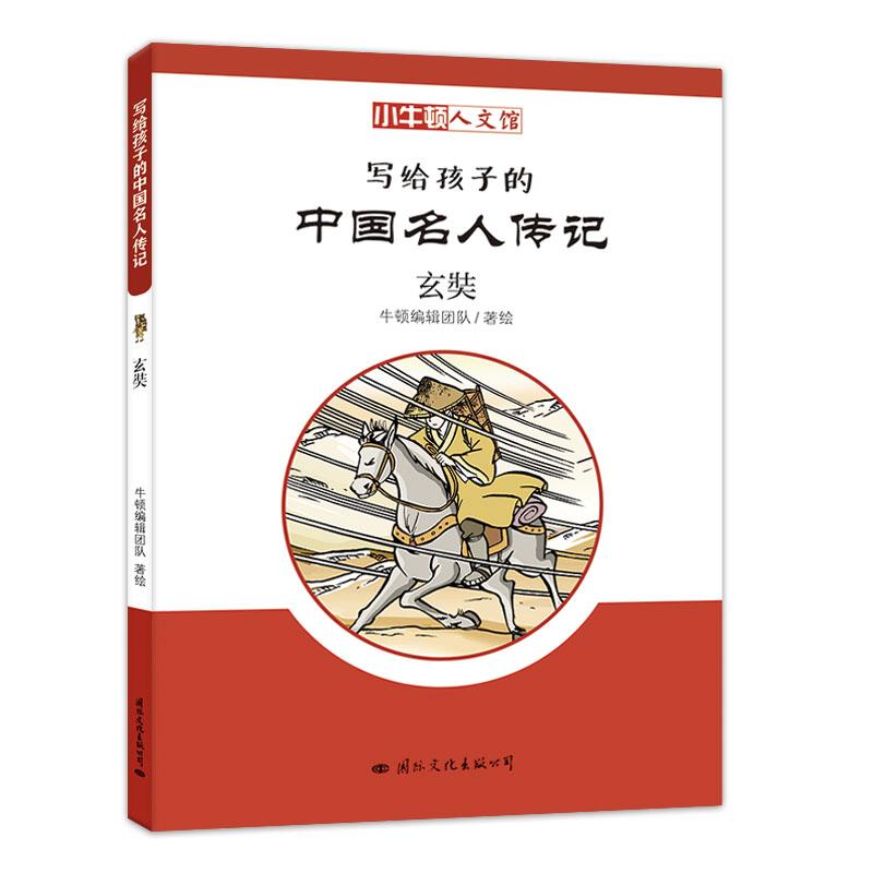 小牛顿人文馆·写给孩子的中国名人传记:玄奘