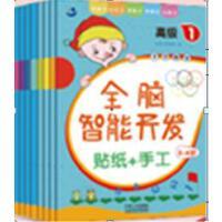 卡尔数学全脑智能开发高级1-8(8册)0-3-6岁 亲子共读 幼小衔接学前练习早教图书宝宝益智启蒙游戏贴纸手工图画书