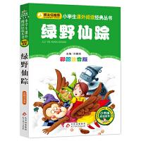 绿野仙踪 彩图注音版(彩图注音版) 北京教育出版社