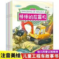 儿童汽车图书10册儿童小工程车故事书 宝宝汽车绘本系列 注音美绘本关于车的绘本 儿童3-6周岁情景汽车绘本 车车书 大