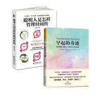 早起的奇迹+聪明人是怎样管理时间的(去梯言系列)时间管理套装2册 ,学习时间管理方法 提高效率