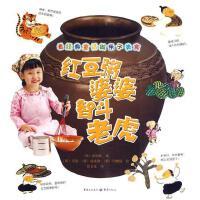 红豆粥婆婆智斗老虎 重庆出版社
